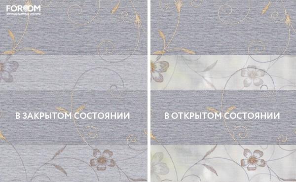 Ткань Elegant Серый
